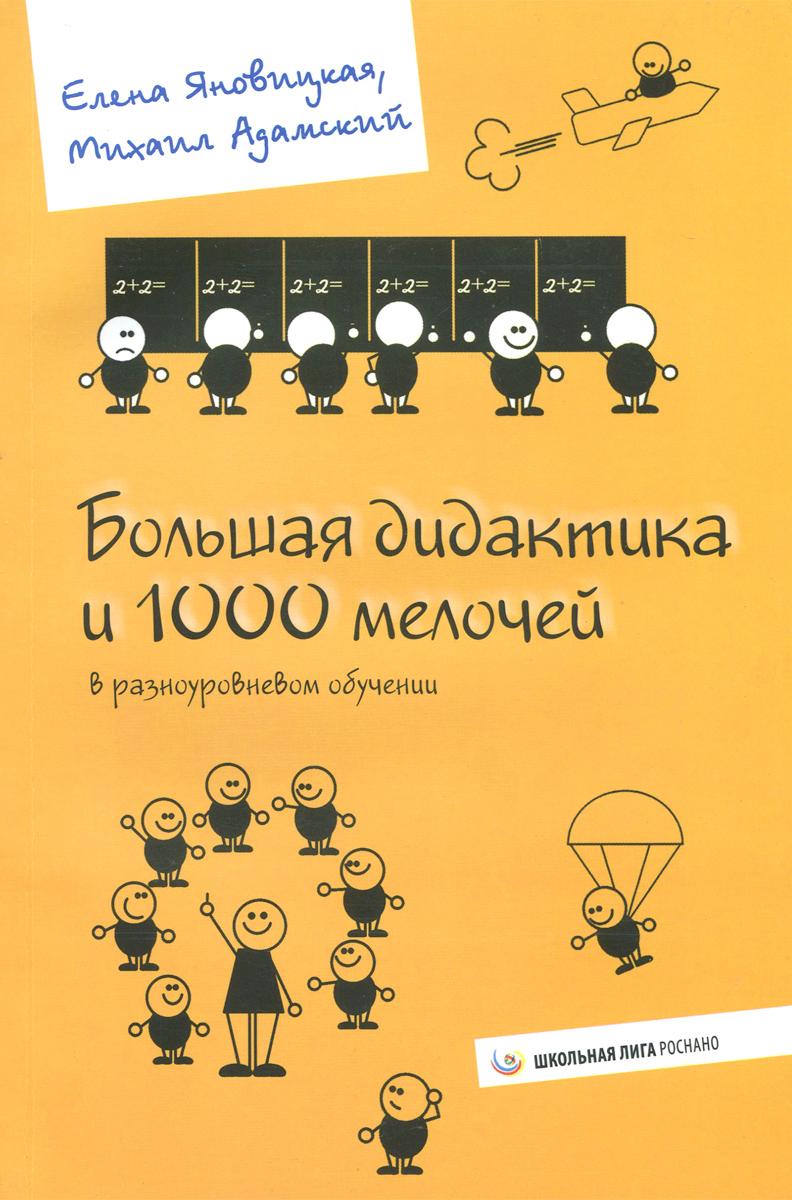 Большая дидактика и 1000 мелочей в разноуровневом обучении
