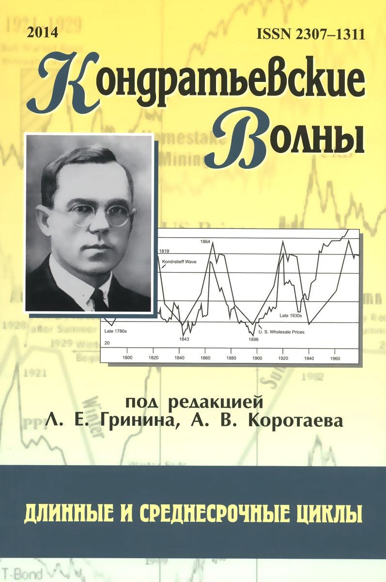 Кондратьевские волны. Длинные и среднесрочные циклы. Альманах, №3, 2014