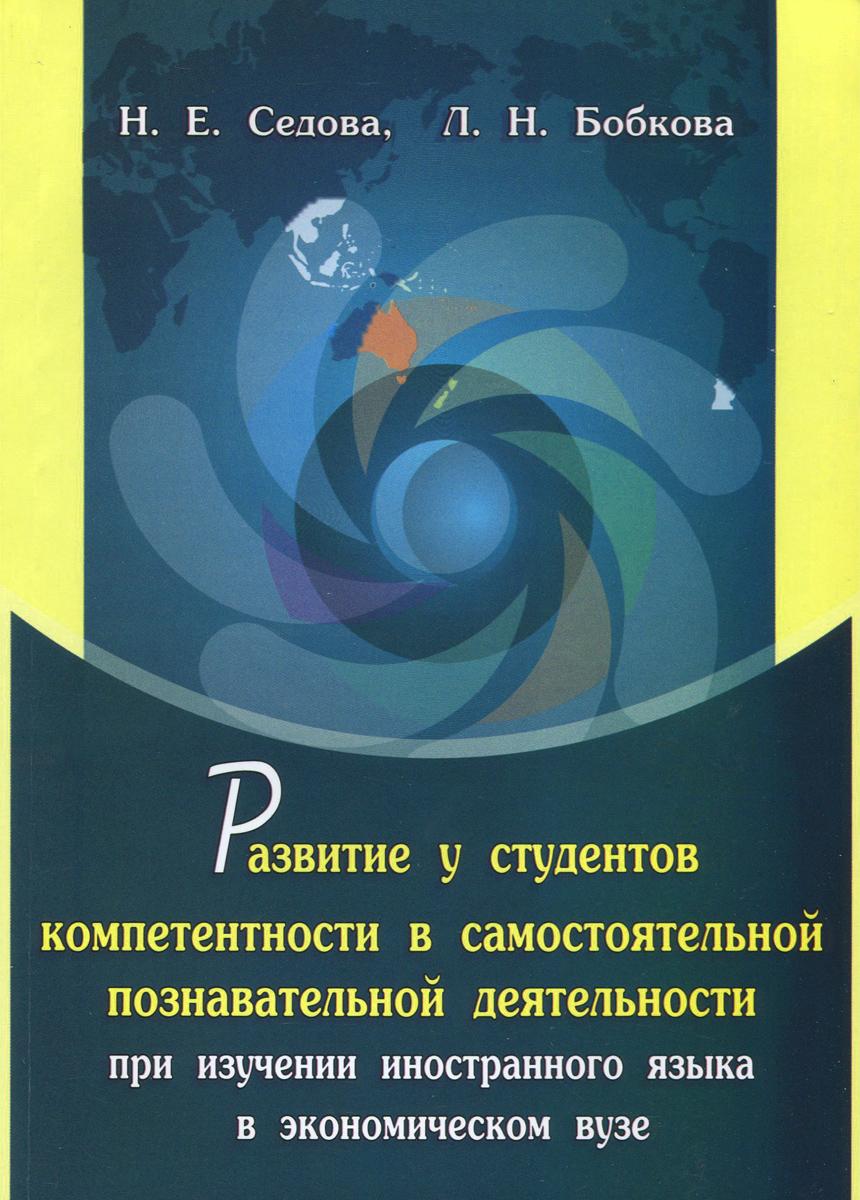 Развитие у студентов компетентности в самостоятельной познавательной деятельности при изучении иностранного языка в экономическом вузе