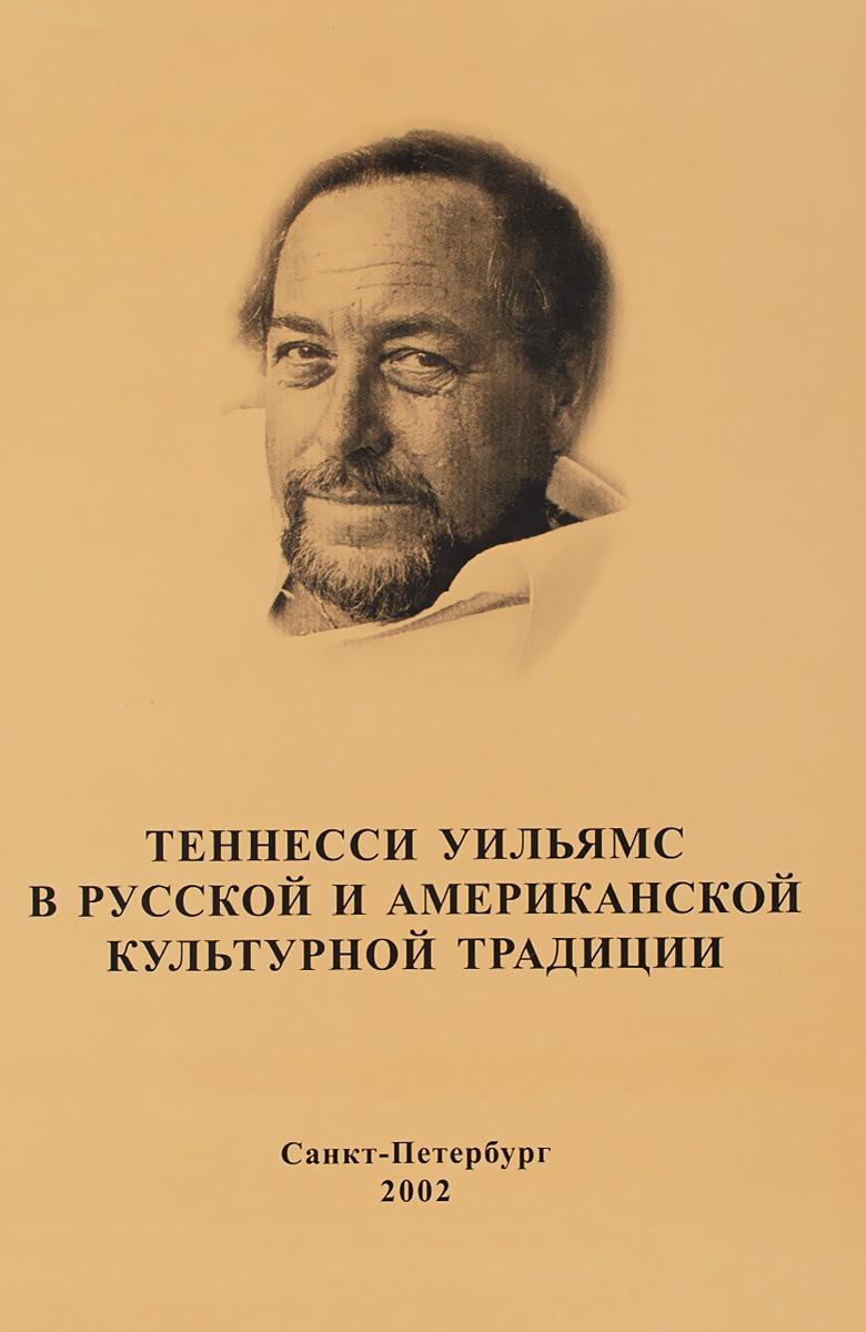 Теннесси Уильямс в русской и американской культурной традиции
