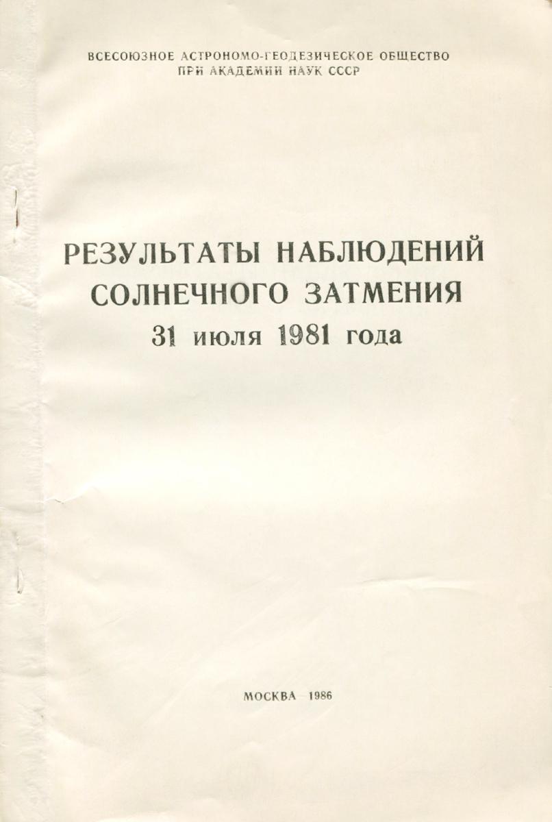 Результаты наблюдения солнечного затмения 31 июля 1981 года