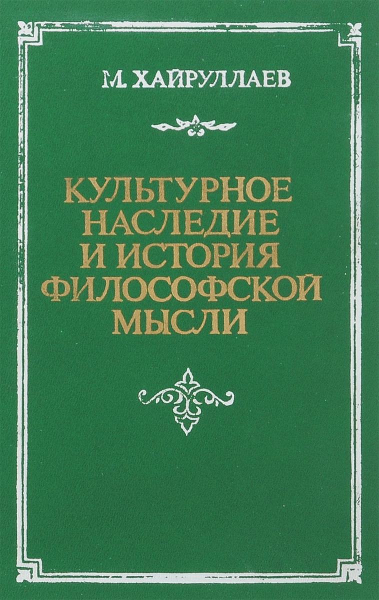 Культурное наследие и история философской мысли