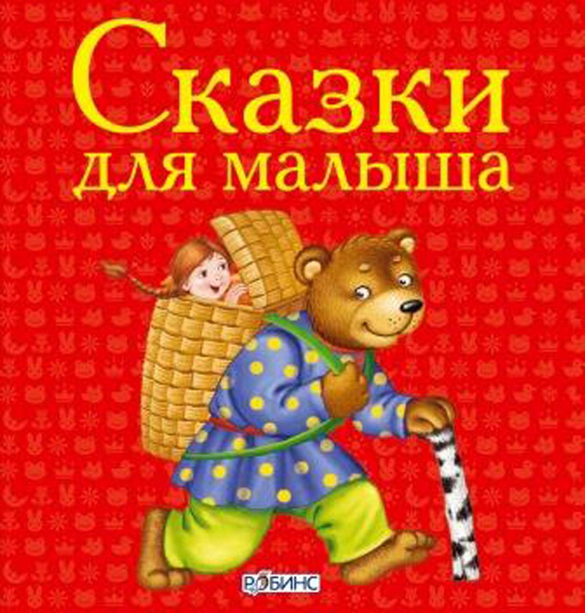 Сказки для малыша12296407Сказки-кубики Сказки для малыша - это удивительное развивающее пособие для вашего ребенка. Рассматривайте вместе с ним картинки, читая сказки и играя в книжки кубики, вы способствуете развитию мелкой моторики, памяти и внимания, а также воображения и эмоциональной активности. Внутри вы найдете 4 книжки-кубика с крупными сюжетными картинками и текстами сказок. Содержание: § Гуси-лебеди; § Маша и медведь; § Лиса и заяц; § Мужик и медведь. Каждая книжка - это еще и трещетка! В чем особенность книги: - Яркие, крупные иллюстрации; - 4 сказки в небольшом формате. Что найдем внутри: - 4 книжки; - Веселое времяпрепровождение. Содержание: - Веселые картинки. Важно знать родителям: - Книга предназначена для детей от 1 года; - Развивает мелкую моторику, память, внимание, восприятие, воображение, мышление, логические способности; - Интересные сказочные персонажи.