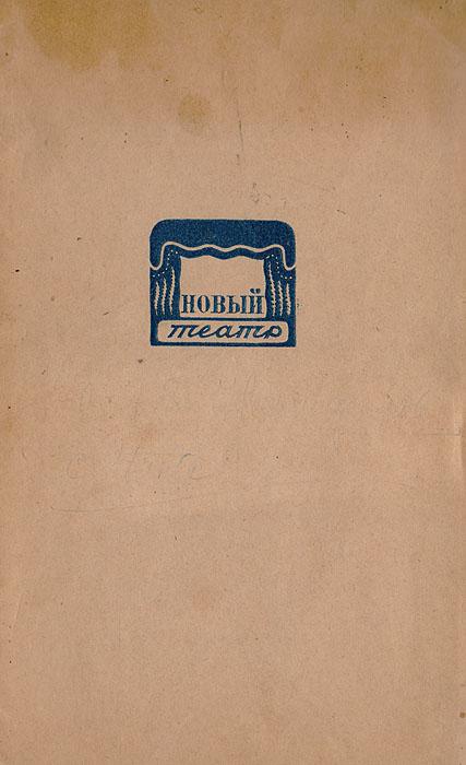 Ленинградский Государственный Новый театр. Сезон 1936-1937 г.