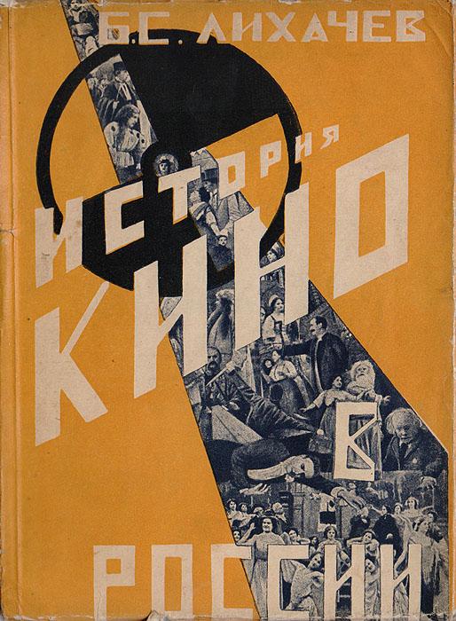 История кино в России (1896-1926): Материалы к истории русского кино. Часть 1: 1896-1913