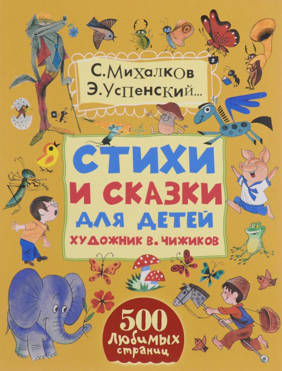 С. Михалков, Ю. Кушак, Е. Пермяк, Э. Успенский. Стихи и сказки для детей