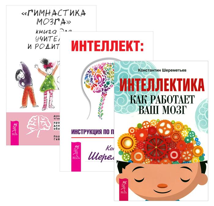 Гимнастика для мозга. Книга для учителей и родителей. Интеллект. Инструкция по применению. Интеллектика. Как работает ваш мозг (комплект из 3 книг)