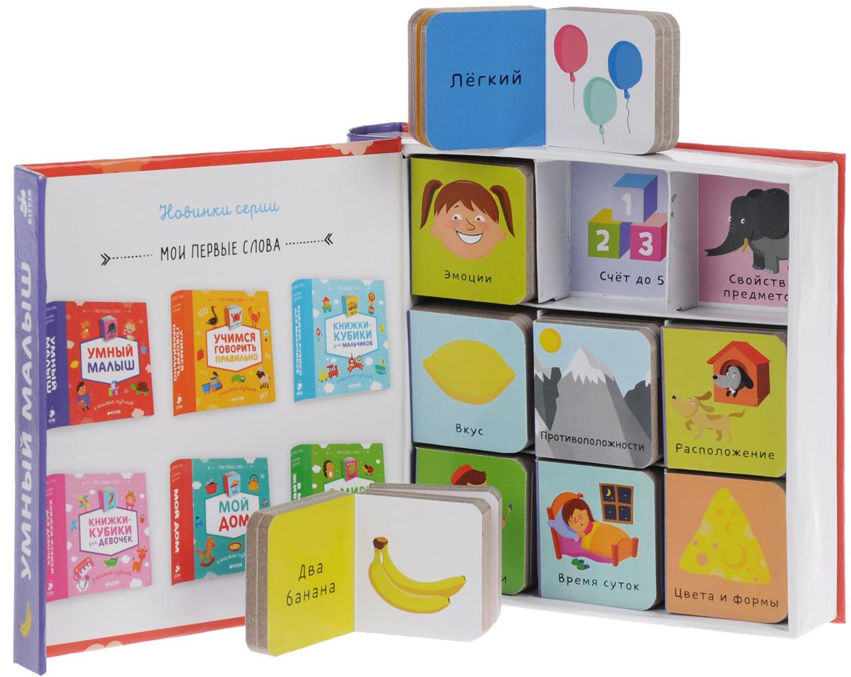 Умный малыш (комплект из 9 книг)