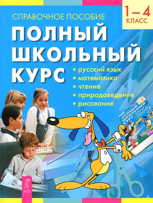 Полный школьный курс. 1-4 классы. Новейшие приключения колобка. В 2 частях (комплект из 3 книг)
