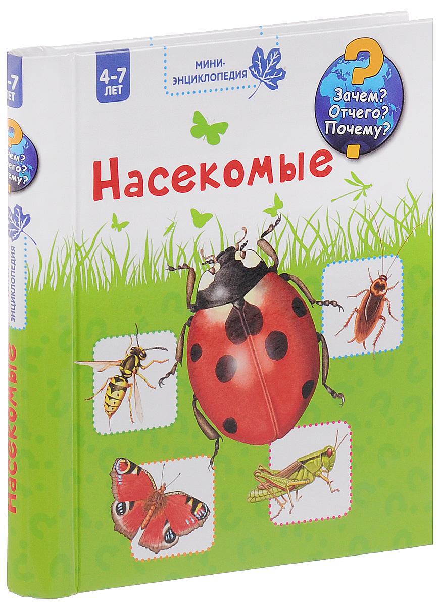 Насекомые12296407Мини-энциклопедии с окошками ответят на все вопросы, которые задают любознательные малыши. Сколько точек на спинках у божьих коровок? Почему стрекочут кузнечики? Чем осы отличаются от пчёл? Ответы на эти и другие вопросы ваш ребёнок найдёт в этой замечательной книге! Для детей дошкольного возраста.