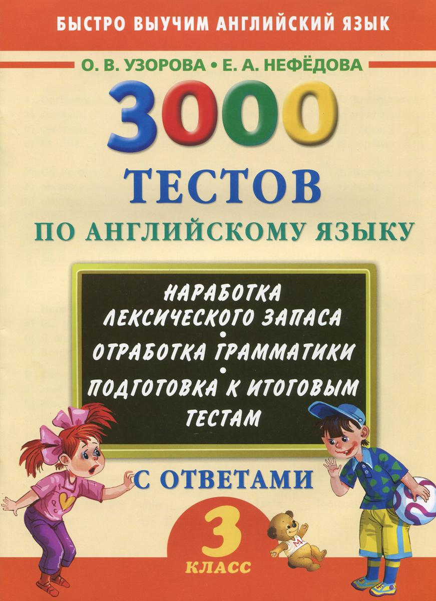 Английский язык. 3 класс. 3000 тестов с ответами