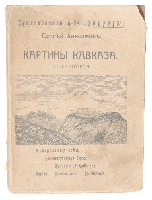 Картины Кавказа. Книга II