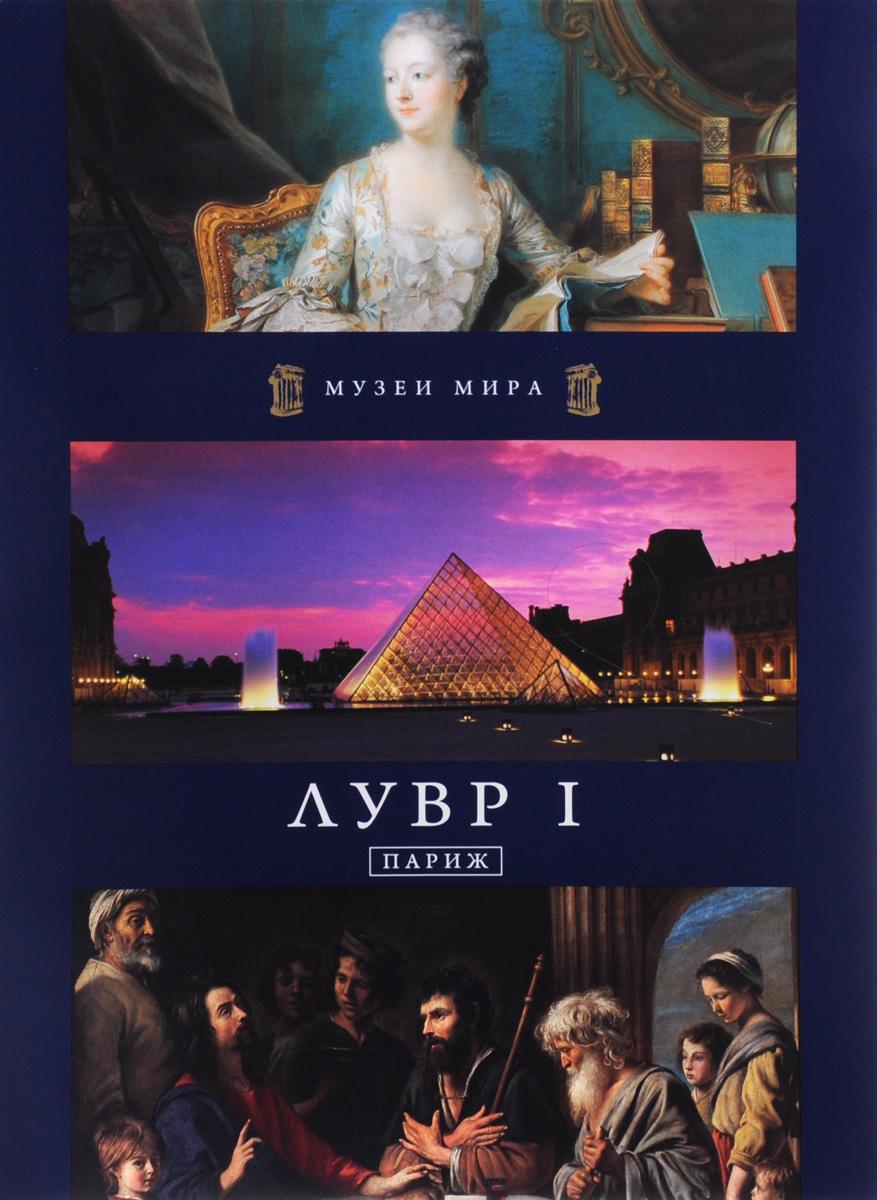 Лувр I. Париж