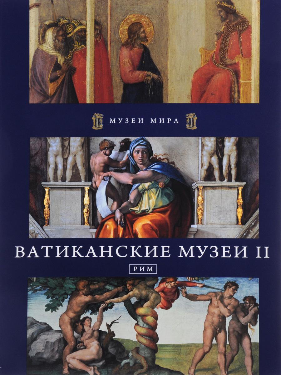 Ватиканские музеи II. Рим