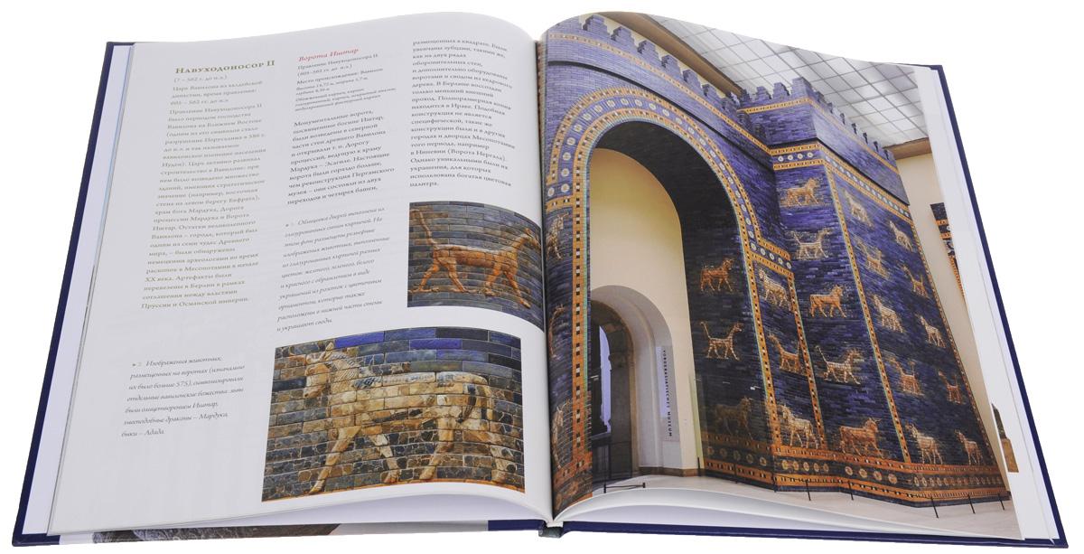 Пергамский музей. Берлин