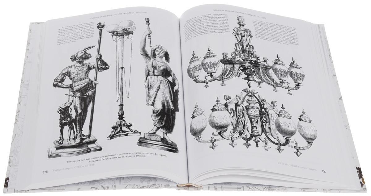 Свет и стили. Энциклопедия осветительных приборов