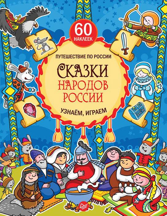 Сказки народов России. Узнаём, играем (+ многоразовые наклейки)