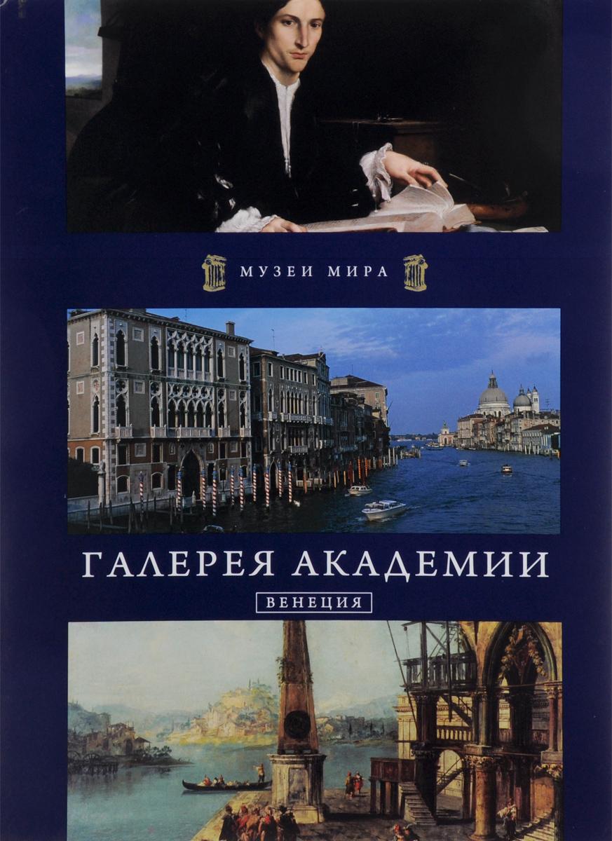 Галерея Академии. Венеция