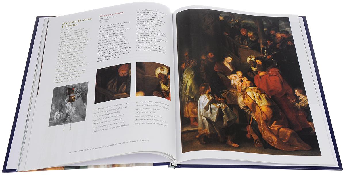 Бельгийские Королевские музеи изобразительных искусств. Брюссель
