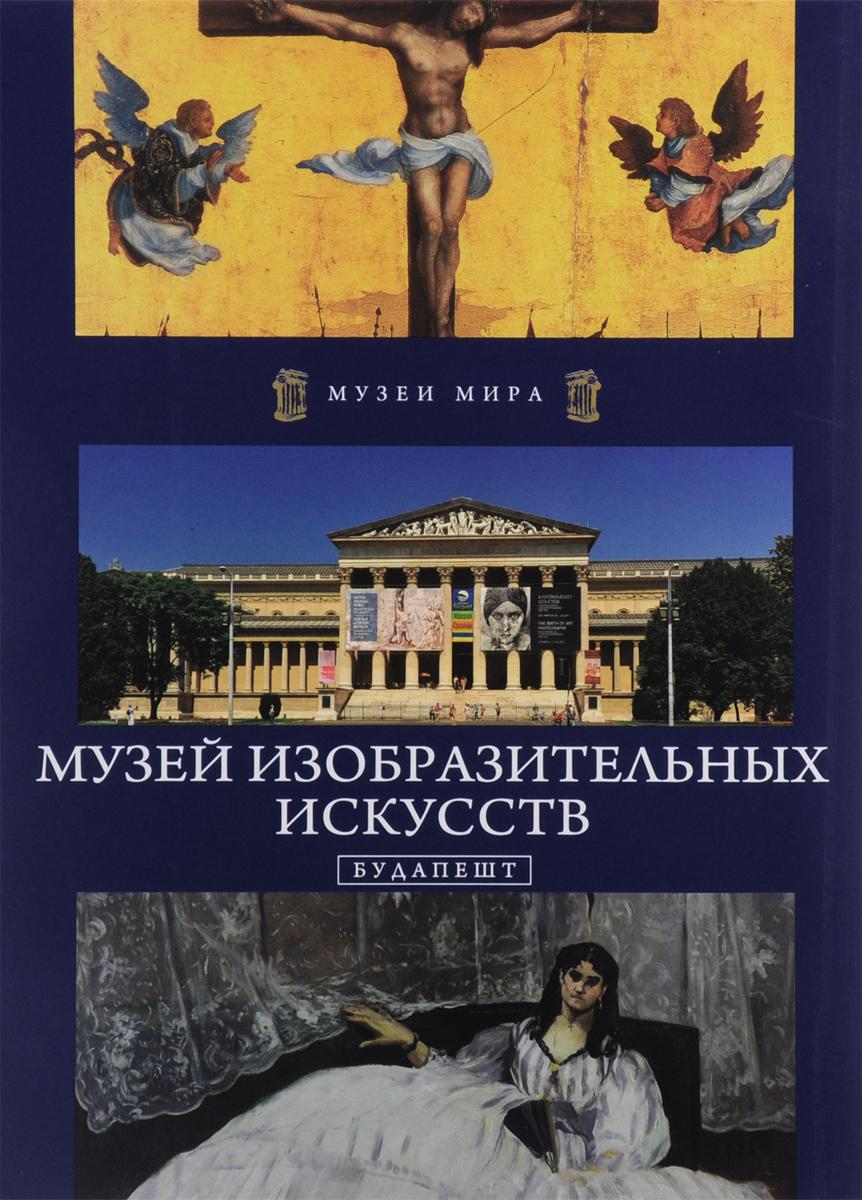 Музей изобразительных искусств. Будапешт