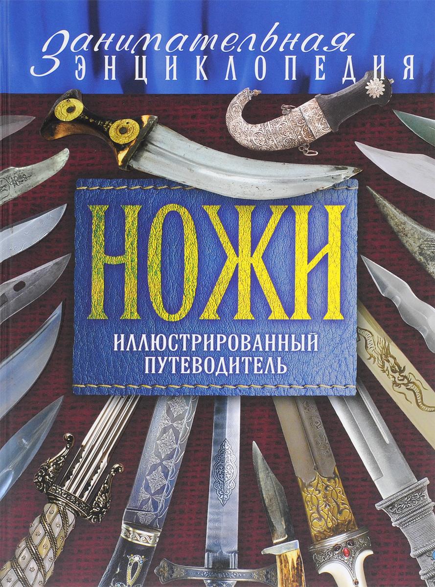 Ножи. Иллюстрированный путеводитель ( 978-5-699-85134-8 )