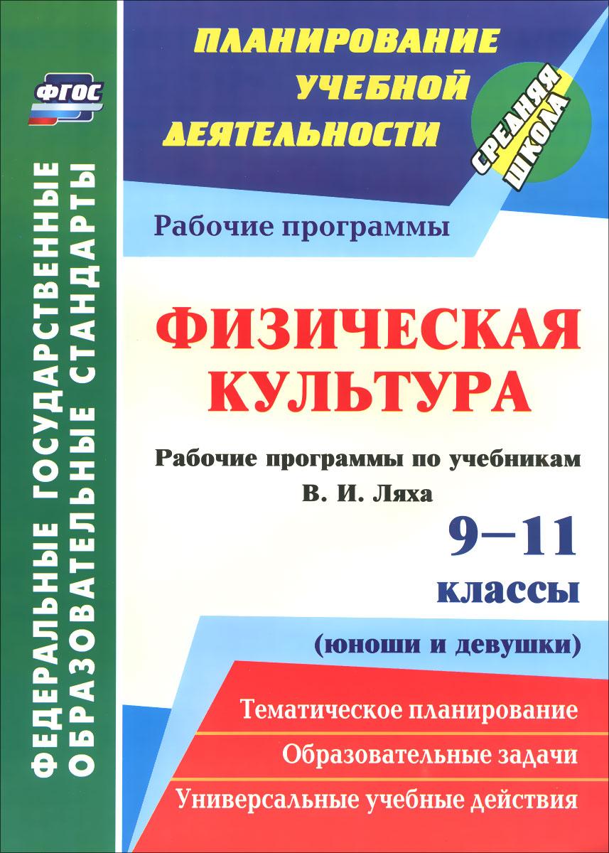 Физическая культура. 9-11 классы (юноши и девушки). Рабочие программы по учебникам В. И. Ляха