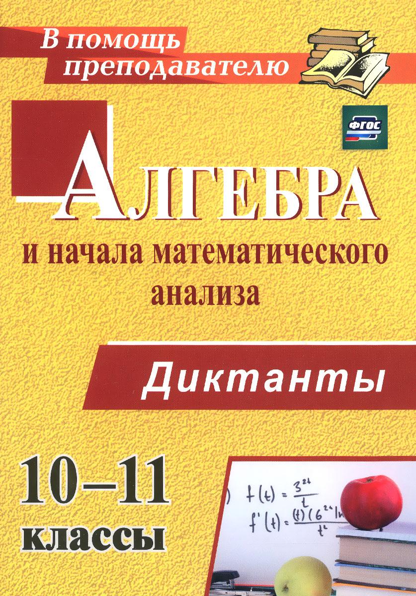 Алгебра и начала математического анализа. 10-11 классы. Диктанты