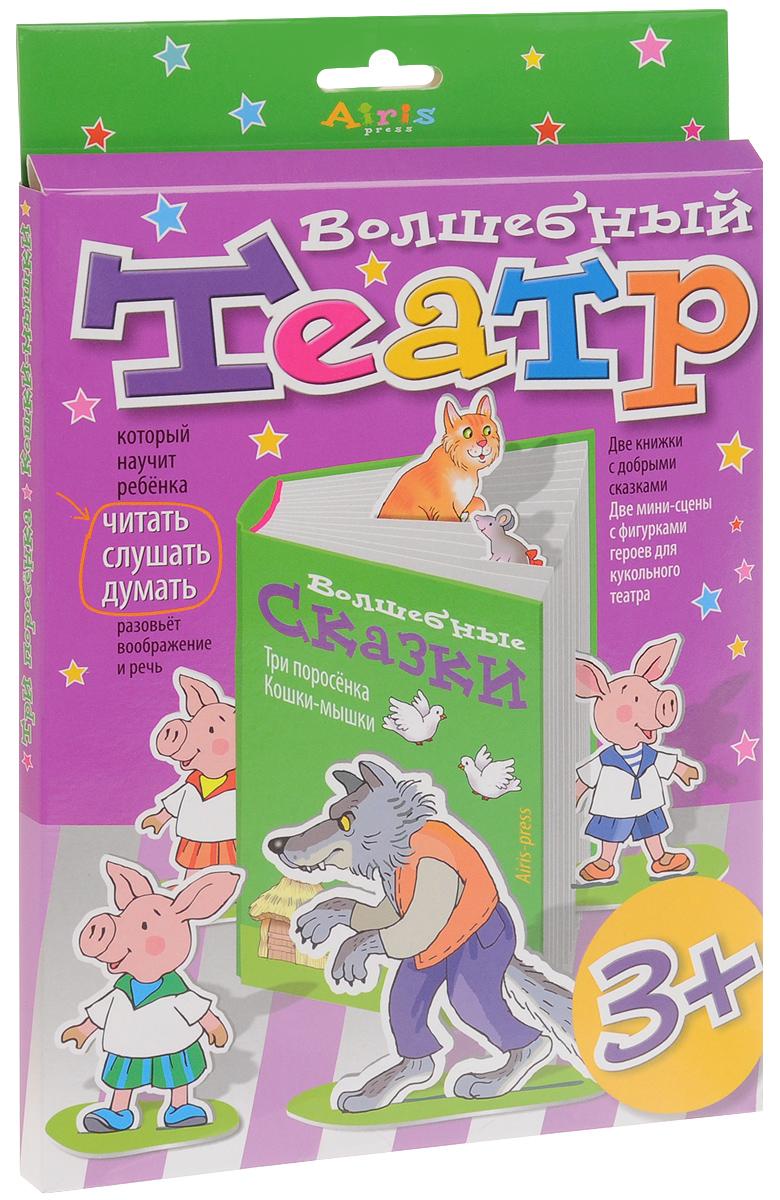 Волшебный театр. Три поросёнка. Кошки-мышки12296407Ребёнок читает или слушает сказку, выполняет развивающие задания, а потом устраивает настоящее театрализованное представление прямо на столе. Такой волшебный театр учит читать, слушать, думать, развивает воображение и речь. В комплект входят: две книжки со сказками Три поросенка и Кошки-мышки и занимательными заданиями к ним, две панорамные мини-сцены для кукольного театра, фигурки героев. Адресовано детям от 3 лет.