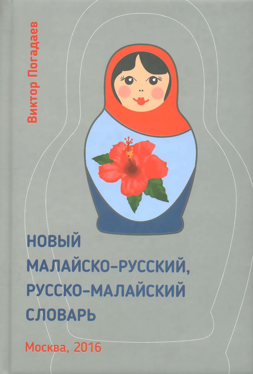 Новый малайско-русский, русско-малайский словарь / Kamus Baru Melayu-Rusia, Rusia-Melayu
