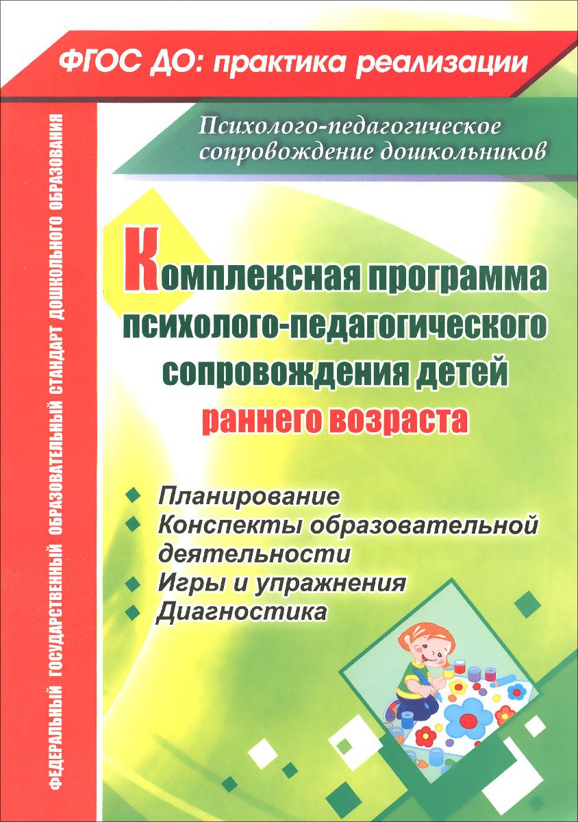 Комплексная программа психолого-педагогического сопровождения детей раннего возраста