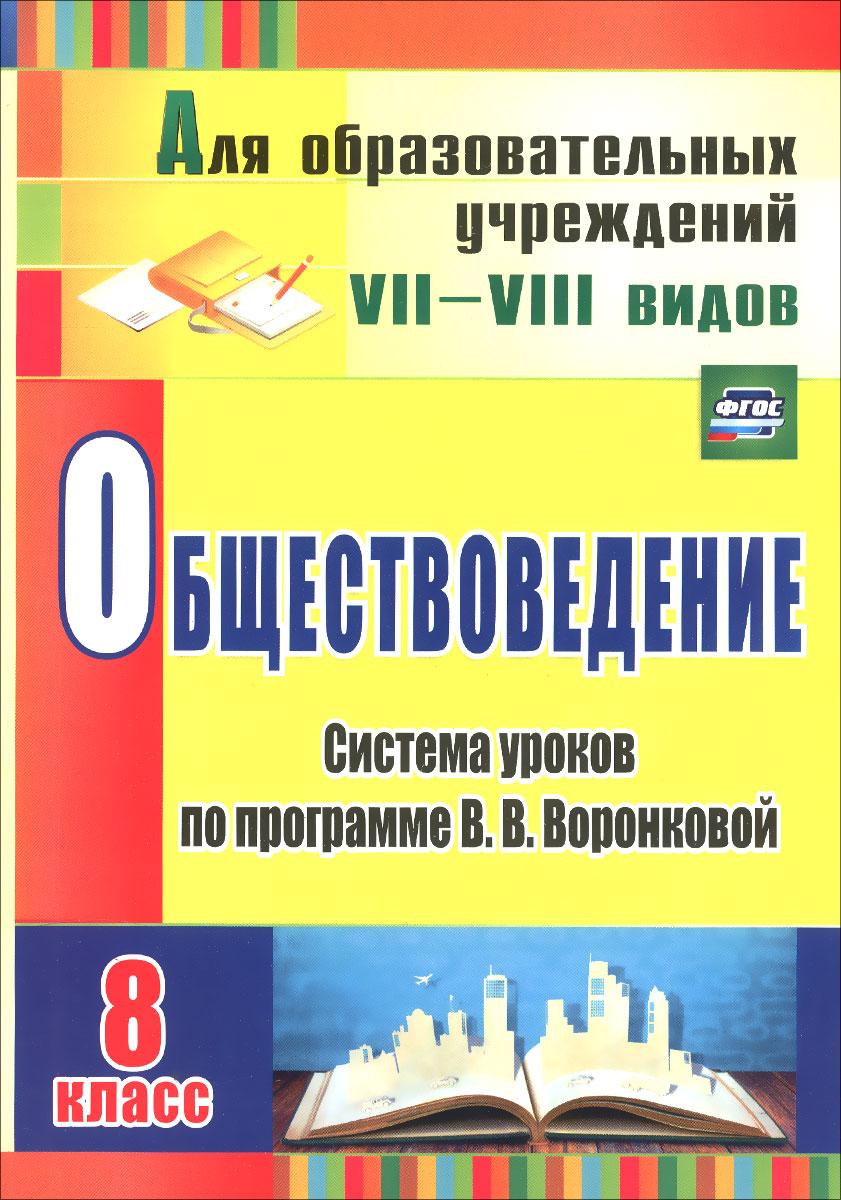 Обществоведение. 8 класс. Система уроков по программе В. В. Воронковой