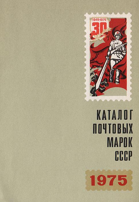 Zakazat.ru: Каталог почтовых марок СССР. 1975.