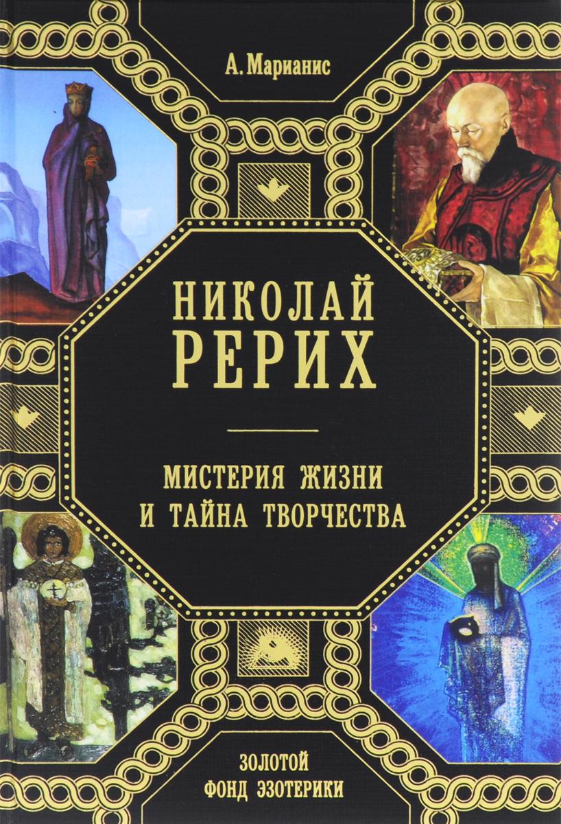 Николай Рерих. Мистерия жизни и тайна творчества