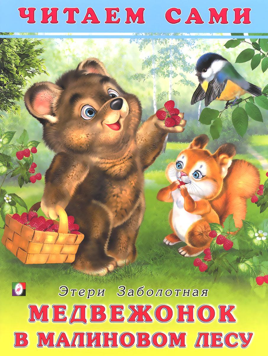 Медвежонок в малиновом лесу