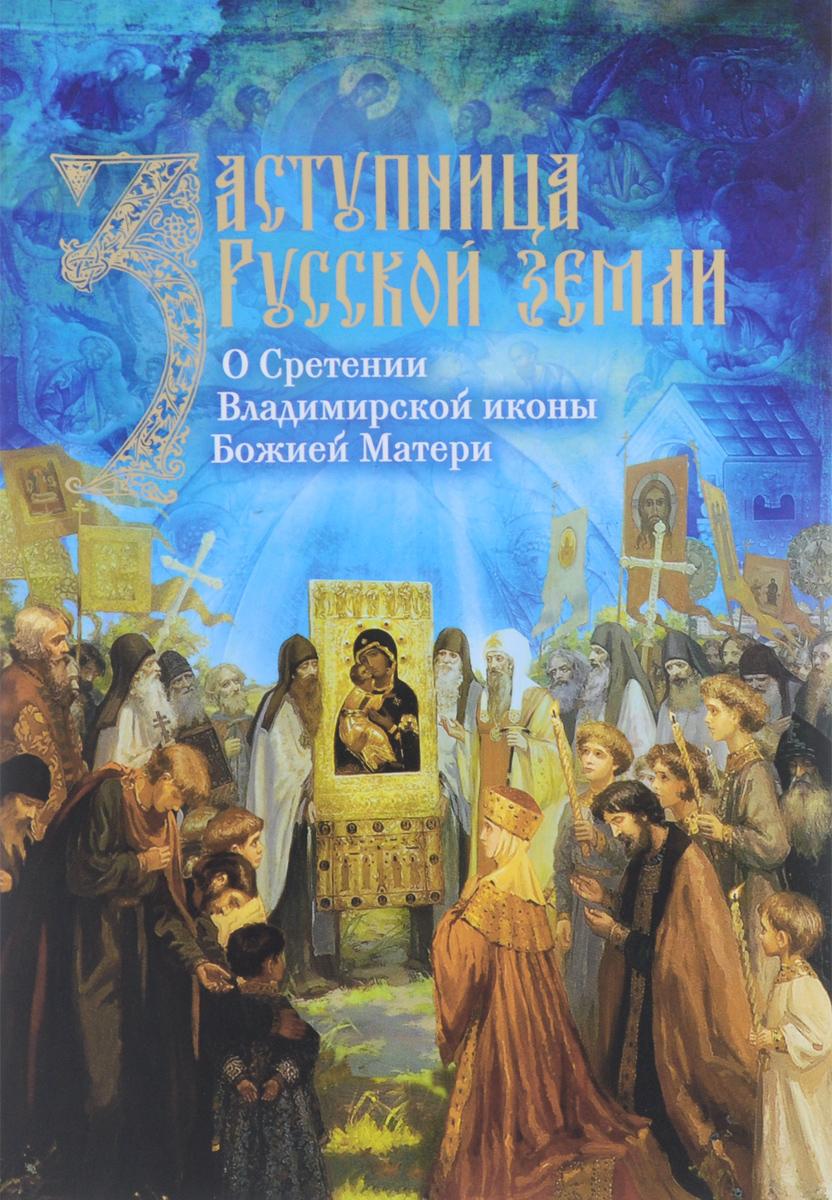 Заступница Русской земли. О Сретении Владимирской иконы Божией Матери