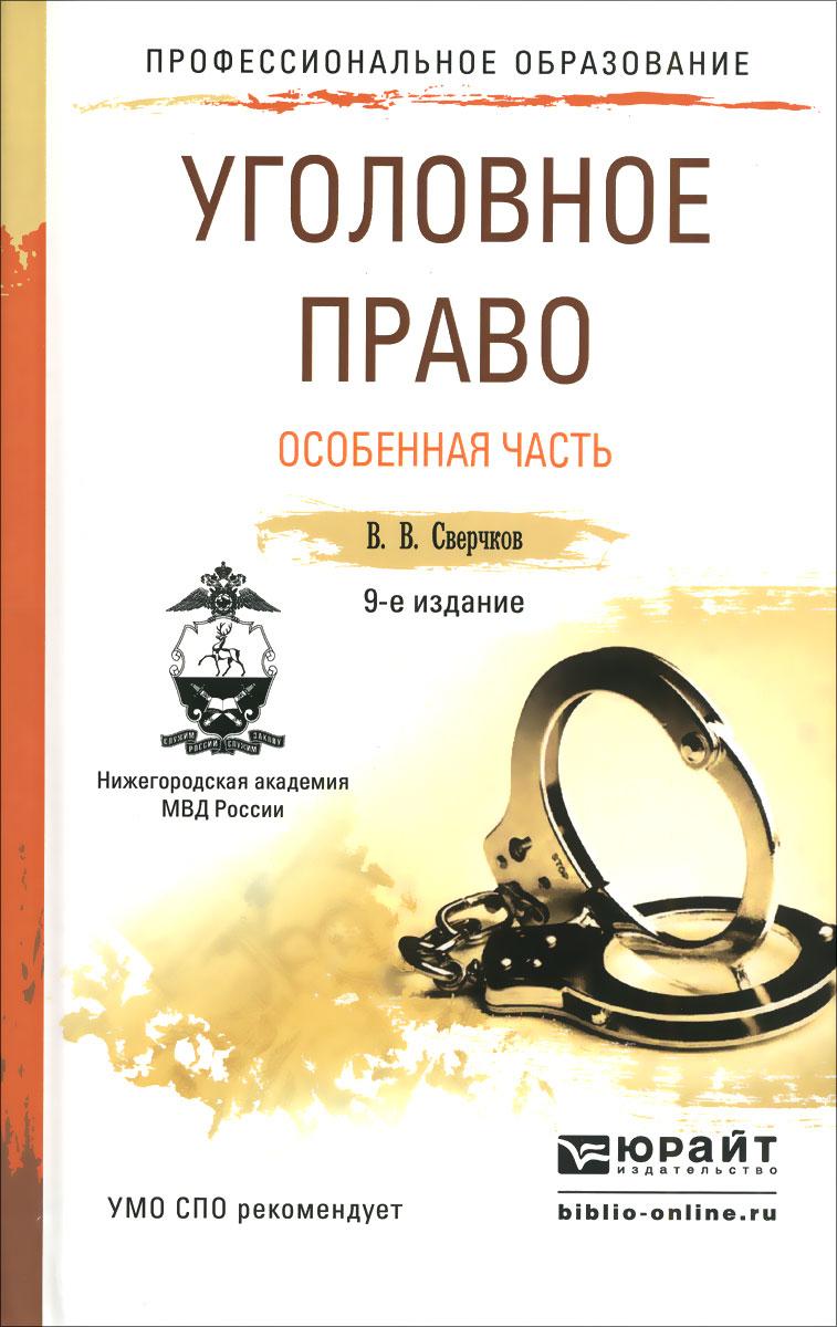 Уголовное право. Особенная часть. Учебное пособие