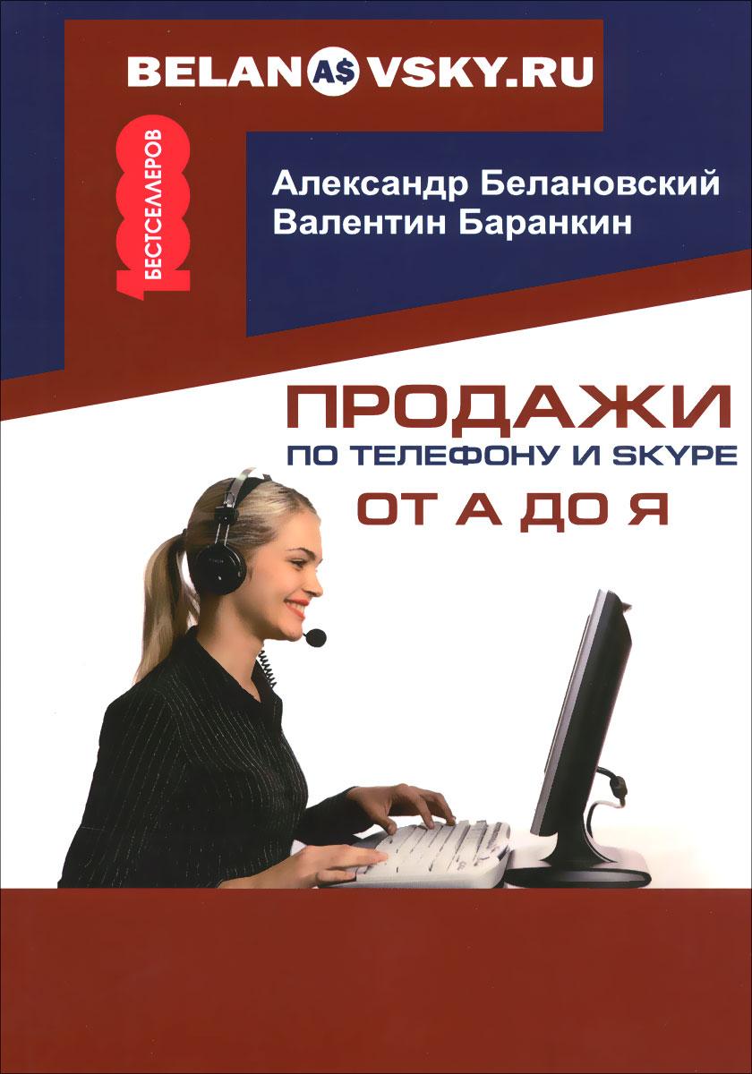 Продажи по телефону и Skype от А до Я.. Балановский А.С., Баранкин В.В.