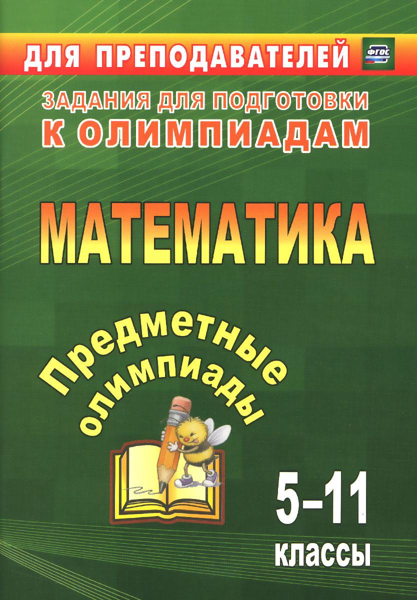 Математика. 5-11 классы. Предметные олимпиады