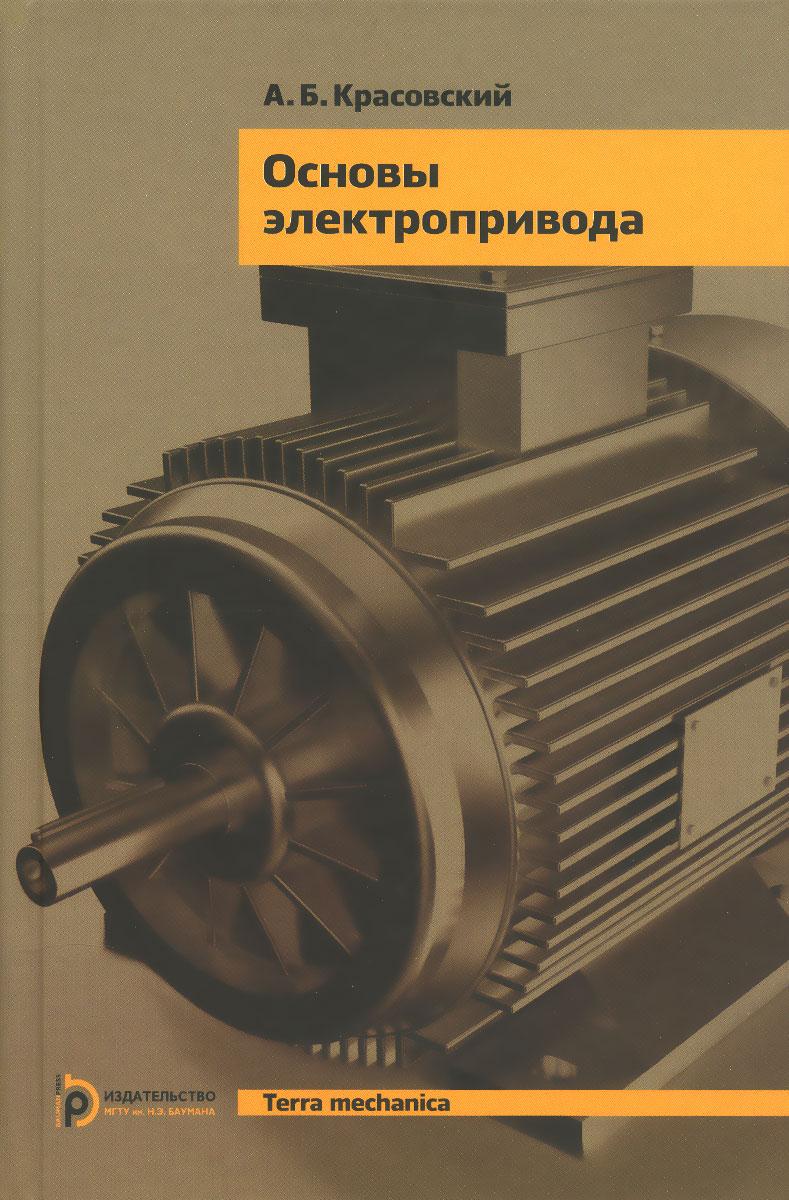 Основы электропривода. Учебное пособие