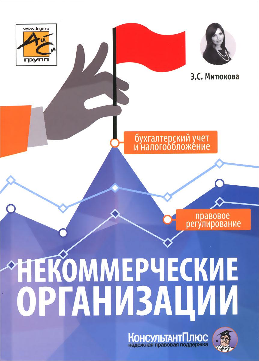 Некоммерческие организации. Правовое регулирование, бухгалтерский учет и налогооблажение