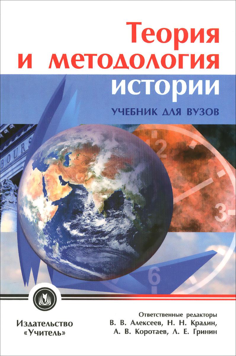 Теория и методология истории. Учебник