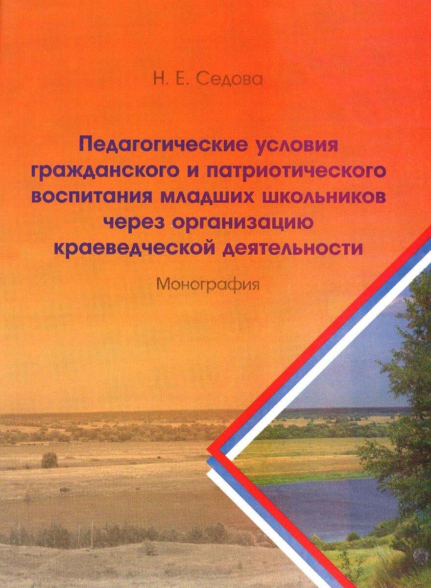 Педагогические условия гражданского и патриотического воспитания младших школьников через организацию краеведческой деятельности