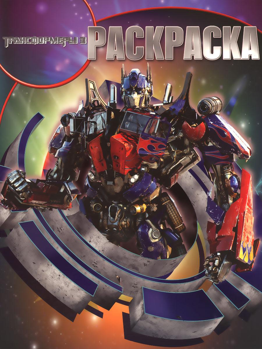 Transformers 3. Раскраска
