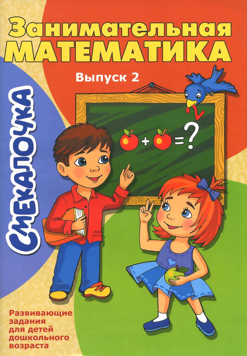 Занимательная математика. Выпуск 212296407В этом выпуске популярной серии Смекалочка собраны задания для развития математических способностей будущих первоклассников. Все упражнения рассчитаны на детей, уже хорошо знающих цифры и числа, готовых перейти к решению несложных примеров и задач. Задания даны в игровой форме, потому детям будет интересно решить их. Они убедятся: математика - это занимательная наука. Для развития математического мышления важны самые разнообразные навыки. Ребенок сможет отработать их, решая логические задачки и выполняя задания на разрезание, определяя лишний предмет, рисуя по клеточкам, собирая целое из частей. Рекомендуемая длительность занятий - 15-20 минут. Однако важно, чтобы они проходили не один раз в неделю. Иначе трудно закрепить в памяти пройденный материал. Желаем успехов!