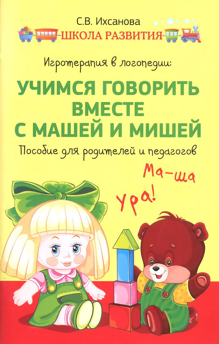 Игротерапия в логопедии. Учимся говорить вместе с Машей и Мишей