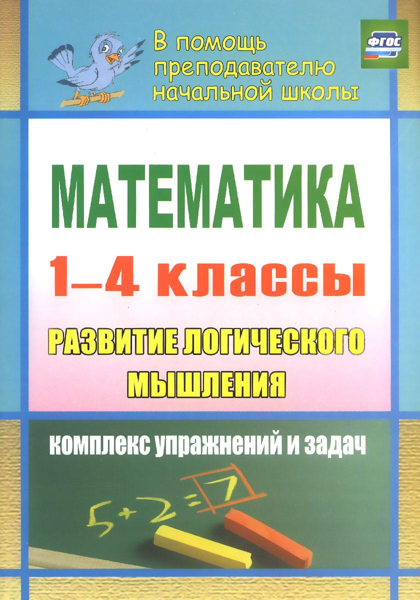 Математика. 1-4 классы. Развитие логического мышления. Комплекс упражнений и задач