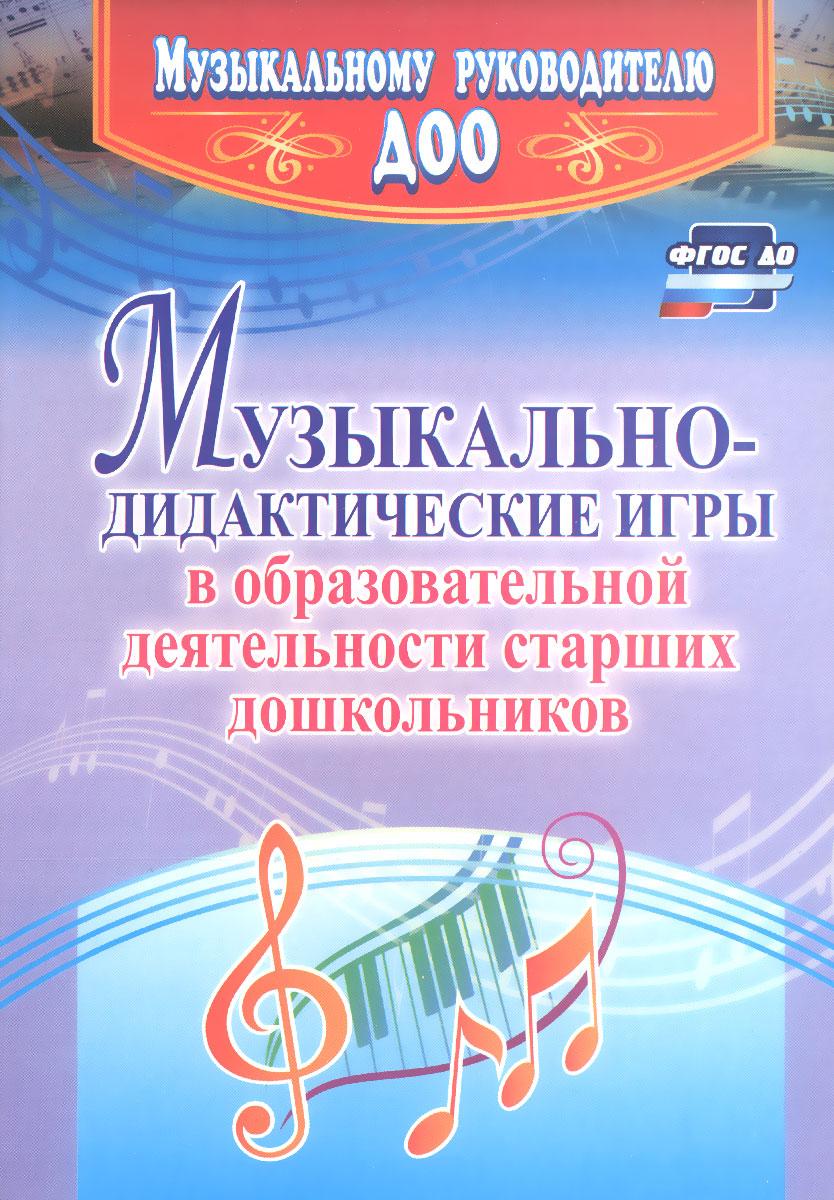 Музыкально-дидактические игры в образовательной деятельности старших дошкольников