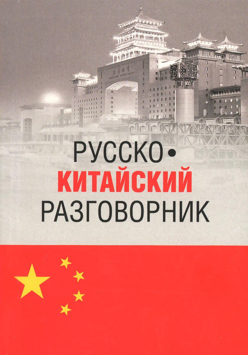 Русско-китайский разговорник
