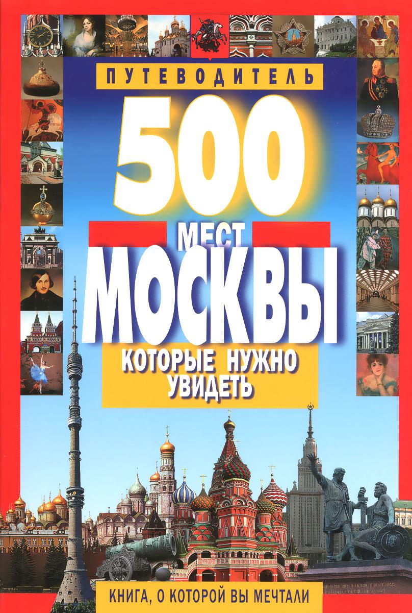 Путеводитель Доски О Знакомстве Москвы