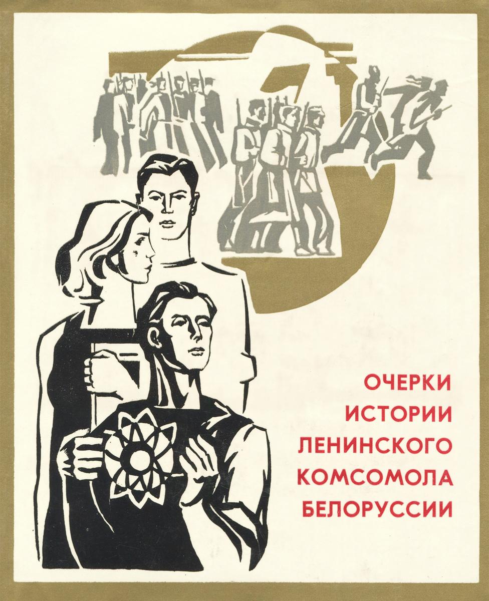 Очерки истории Ленинского комсомола Белоруссии